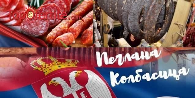 Ваканция за един ден в Пирот, Сърбия! Включен обяд