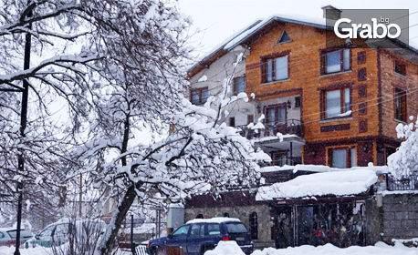Ваканция в Семеен хотел Калина**, с. Говедарци! Включено изхранване вечеря и закуска