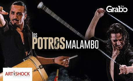Световноизвестната аржентинска сензация Los Potros - Malambo за първи път в България с шоуто Kunan на 3 Април