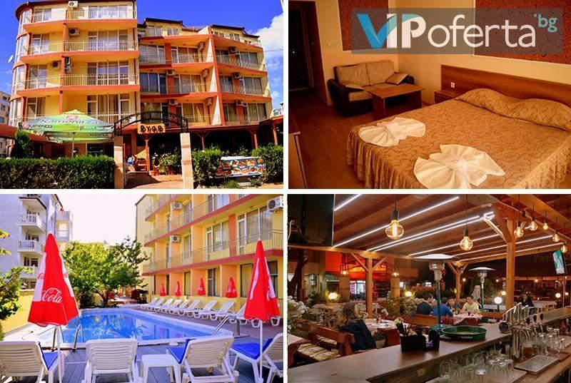 Еднодневен пакет със закуска, със закуска и вечеря или на база All Inclusive + външен басейн в Хотел Риор, Слънчев бряг