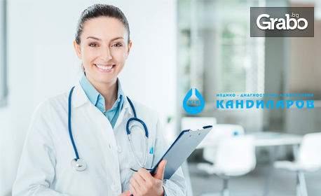 Проверете състоянието си в СМДЛ Кандиларов! Включва Изследване на хормони на щитовидната жлеза