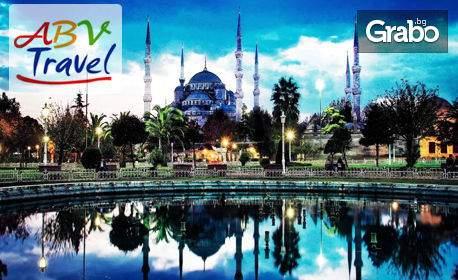 Ваканция за три дни в хотел 2 или 3*, Истанбул! Включено изхранване закуски!