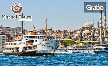 Релаксирайте в хотел 4 или 5*, Истанбул! Включено изхранване закуски! + Транспорт