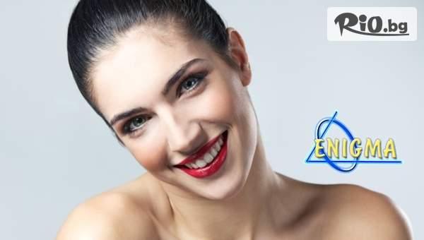 Центрове Енигма предлагат Терапия за лице и тяло на специална цена!