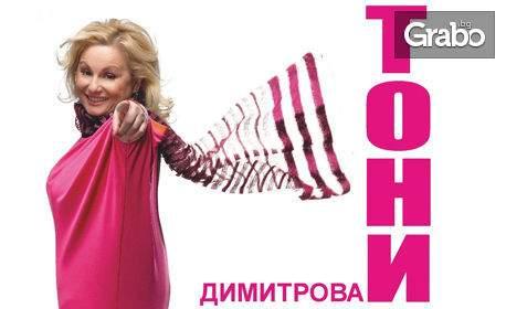 """Концерт-спектакълът на Тони Димитрова """"Моите неизпратени писма"""" на 6 Април"""