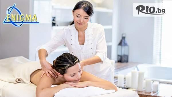 Грижа за тялото в Центрове Енигма! Включва лечебен дълбокотъканен масаж!