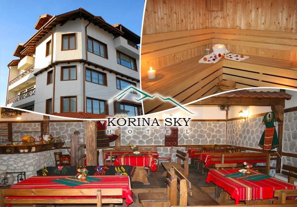 Отпразнувайте Студентския празник в хотел Корина Скай, Банско! Включва вечеря и закуски!