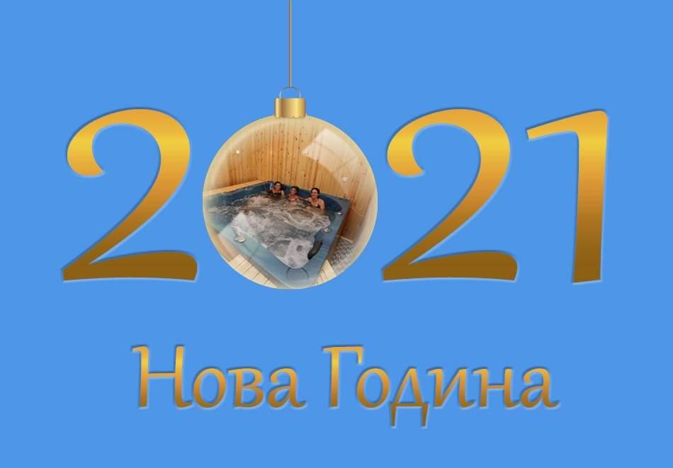 Отпразнувайте 2021-ва година в к-с Фантазия, близо до Пазарджик! Включва зона за релакс