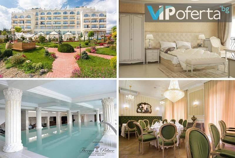 Голям релакс в Балнео хотел Терма Палас*****, близо до Албена! Включва басейн с минерална вода, вечеря и закуски! + СПА