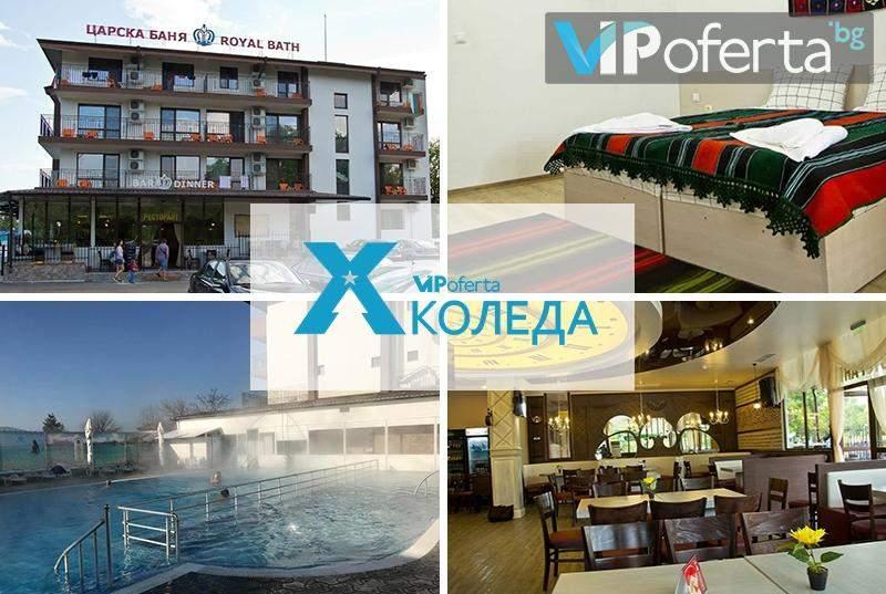 Почивка в Хотел Царска Баня, Баня! Възползвайте се от басейн с минерална вода, СПА, вечеря и закуска!