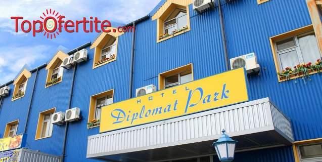 Хотел Дипломат Парк 3*, Луковит! Нощувка + закуска, обяд, вечеря, топъл закрит басейн и СПА пакет за 54 лв. на човек