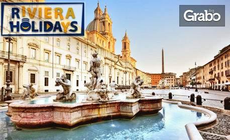 Ваканция за четири дни в Рим, Италия през новата година! Включени транспорт и закуски