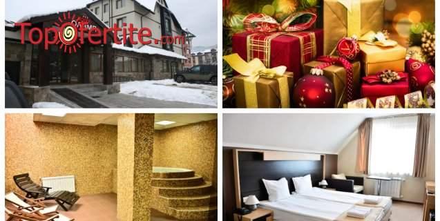Коледа в Хотел Олимп, Банско! 2, 3 или 4 нощувки + закуски, вечери, джакузи, сауна и СПА пакет на цени от 89 лв на човек
