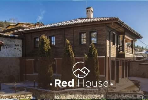 Релаксирайте в К-С Къщи за гости RED HOUSE, Копривщица! Включва изхранване вечери и закуски!