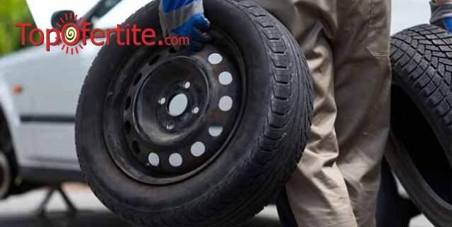 Автомакс предлага хотел за гуми на специална цена!