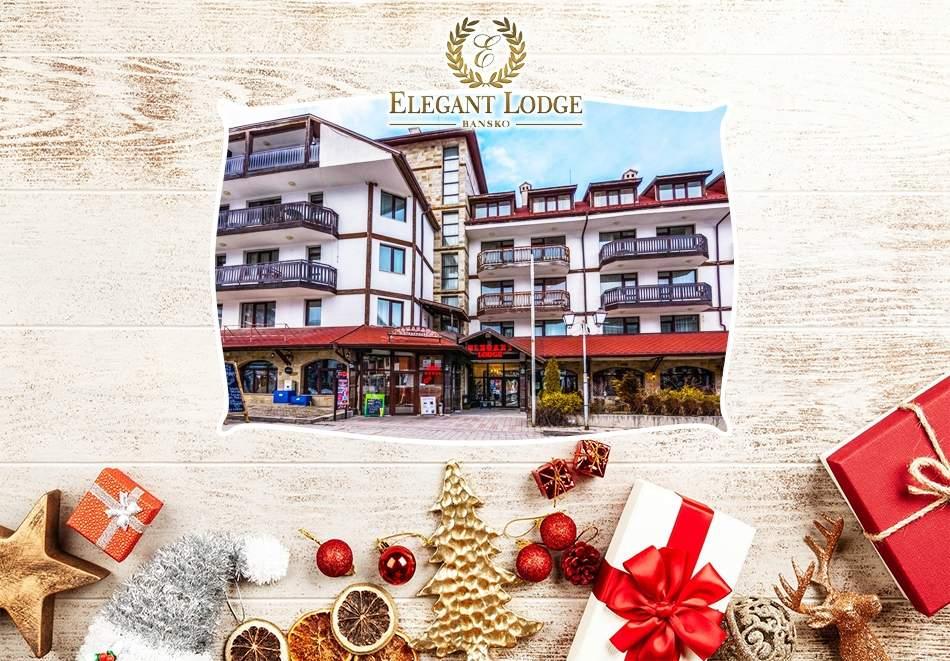 Посрещнете Коледните празници в хотел Елегант Лодж, Банско! Включва басейн и закуски!