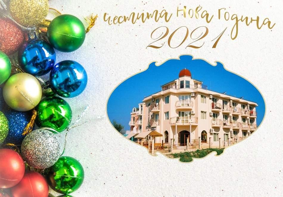 Отпразнувайте 2021-ва година в хотел Маргарита, Кранево! Включва пълно изхранване! + Официална вечеря