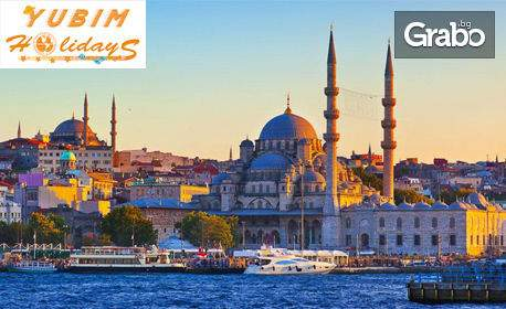 Ваканция за три дни в хотел 3*, Истанбул! Включени транспорт и закуски!