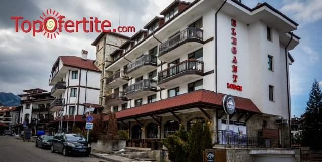8-ми Декември в Хотел  Елегант Лодж, Банско! 2, 3 или 4 нощувки + закуски, Празнична вечеря с DJ парти, минерален басейн и Уелнес пакет на цени от 120 лв. на човек
