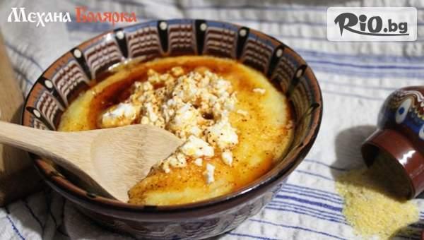 Вкусно хапване от Механа Болярка! Включва качамак