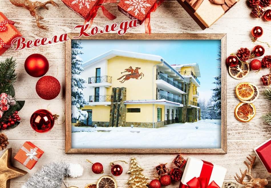 Посрещнете Коледните празници в хотел Виа Траяна, близо до Троян! Включва вечери и закуски!