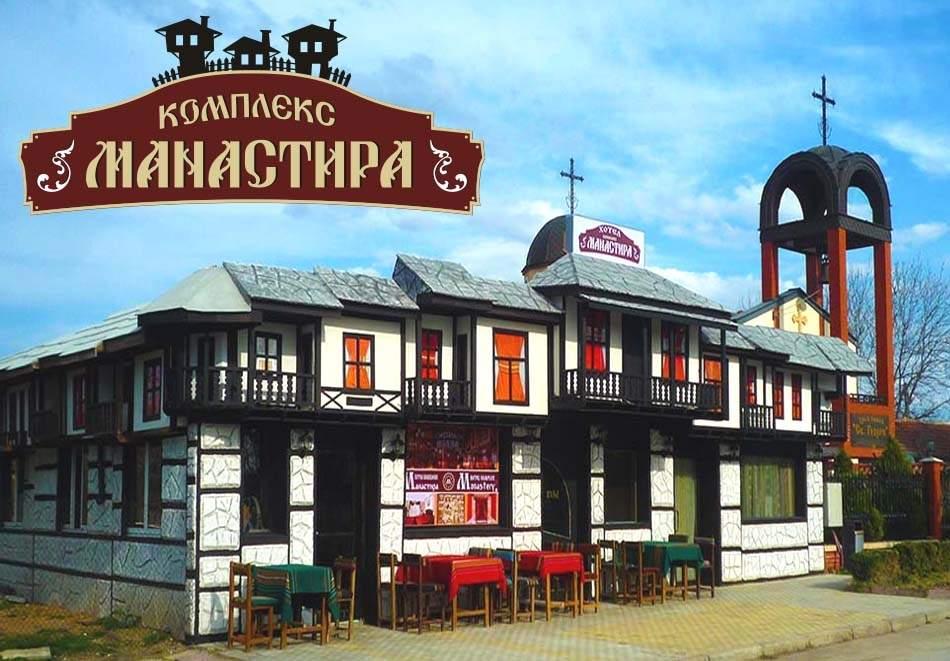 Уикенд, край Русе! Нощувка на човек със закуска в комплекс Манастира, с. Иваново