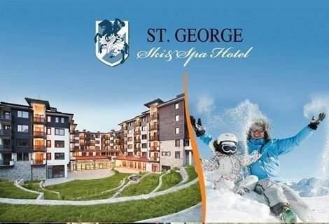 Посрещнете Коледните празници в Св. Георги Ски & Спа****, Банско! Включва басейн, вечери и закуски!