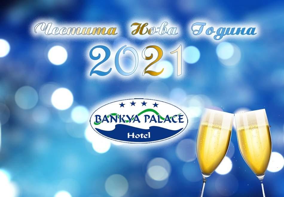 Посрещнете 2021-ва година в хотел Банкя Палас! Включва изхранване вечери и закуски!