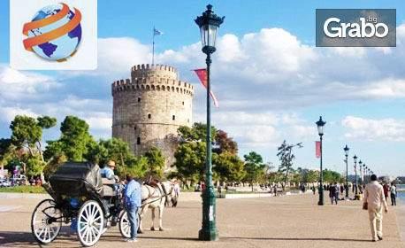 """През Февруари и Март в Гърция! Еднодневна екскурзия до Солун и """"Веселите чадъри"""""""